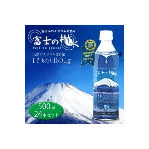 富士山バナジウム天然水 「富士の樹水」 (硬度34mg/L)...