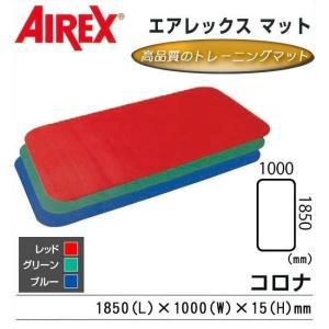 コモライフ AIREX(R) エアレックス マット トレーニングマット(波形パターン) CORONA コロナ AMF-300 B・ブルー (1066366)|ecjoyecj26