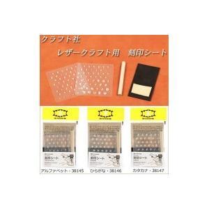 クラフト社 レザークラフト用 刻印シート アルファベット・38145 (1024712)