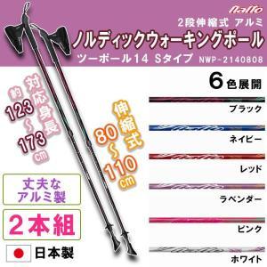 naito(ナイト工芸) 日本製 アルミ 2段伸縮式ノルディックウォーキングポール ツーポール14 Sタイプ 2本組...|ecjoyecj26