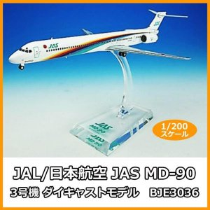 ホーガン JAL/日本航空 JAS MD-90 3号機 ダイキャストモデル 1/200スケール BJ...