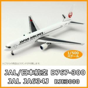 国際貿易(KOKUSAI BOEKI) JAL/日本航空 B767-300 JAL JA634J 1...