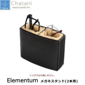 茶谷産業(Chatani) 茶谷産業 Elementum メガネスタンド(2本用) 240-449 (1118586) ecjoyecj26