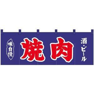 のぼり屋(Noboriya) Nのれん 25016 味自慢 焼肉 酒・ビール 紺地2色 (1288586)|ecjoyecj26