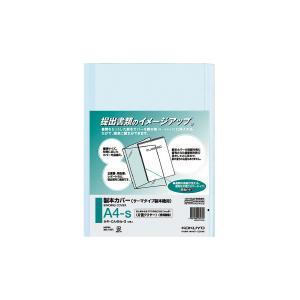 コクヨ 製本カバーA410マイ(セキ-CA4B-3)「単位:フクロ」|ecjoyecj26