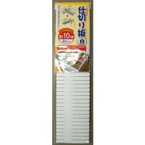 Thailand アイデア仕切リ板(小物をきれいに仕分け) 高さ10cm、2枚入り 白 サイズ:W43.2×H10cm|ecjoyecj27