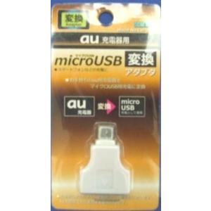 コアウェーブ マイクロUSB充電変換アダプターau(AU用充電器をマイクロUSB端子搭載端末に充電)|ecjoyecj27