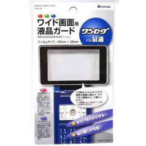 ワイド画面用液晶ガード(携帯電話液晶画面用保護フィルム) サイズ:65mm×39mm|ecjoyecj27