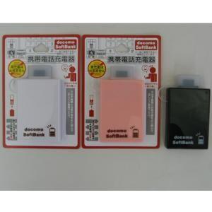 FOMA&Softbank3G 携帯充電器 1個(色は選べません)|ecjoyecj27