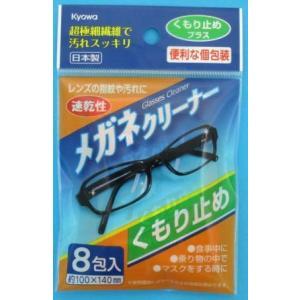 メガネクリーナー くもり止めの関連商品2
