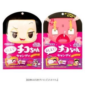 UHA味覚糖 おしえて!チコちゃんキャンディ袋 57g|ecjoyecj27