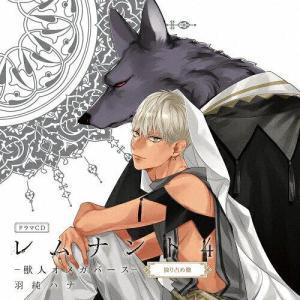 フロンティアワークス ドラマCD「レムナント4-獣人オメガバー|ecjoyecj29