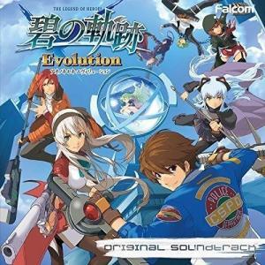 日本ファルコム 英雄伝説 碧の軌跡Evolutionオリジナルサウンドトラック(NW10103300)|ecjoyecj29