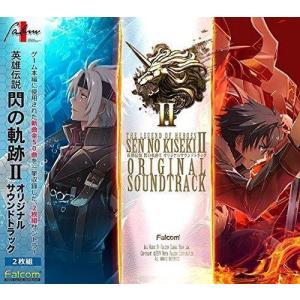 日本ファルコム 英雄伝説 閃の軌跡II オリジナルサウンドトラック(NW10103320)|ecjoyecj29