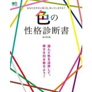 エイ出版社 色の性格診断書|ecjoyecj29