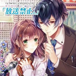 BS-TBS ホウソウキンシ (ドラマCD)/ドラマCD「放送禁止。」 【CD】|ecjoyecj29