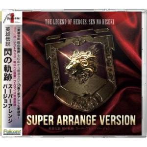 日本ファルコム エイユウデンセツセンノキセキスーパー (ゲーム・ミュージック)/英雄伝説 閃の軌跡 スーパーアレンジバージョン 【CD】|ecjoyecj29