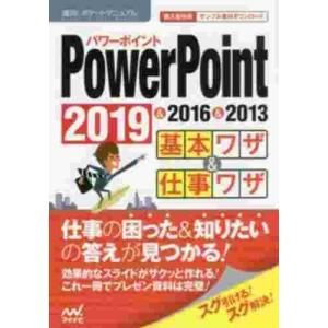 マイナビ出版 PowerPoint 2019&2016&2013基本ワザ&仕事ワザ 速効!ポケットマ...