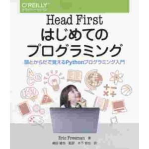 オライリー・ジャパン Head Firstはじめてのプログラミング 頭とからだで覚えるPythonプログラミング入門 Eric Freeman/著 嶋田健志/監訳 木下哲也/訳 ecjoyecj29