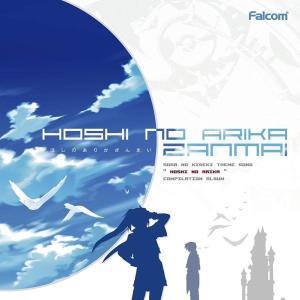 日本ファルコム ほしのありかざんまい ゲーム・ミュージック|ecjoyecj29