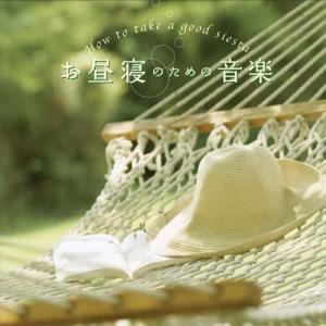 Della Inc. お昼寝のための音楽 ヒーリング|ecjoyecj29