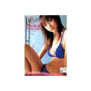 女神のChu!日テレジェニック2004 小松彩夏 【DVD】の商品画像|ナビ