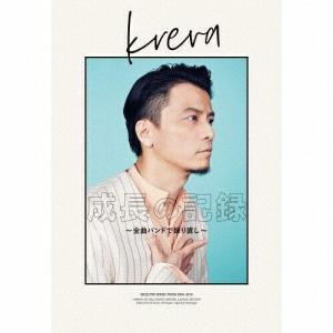 ビクターエンタテインメント 成長の記録 〜全曲バンドで録り直し〜(初回限定盤A) KREVA