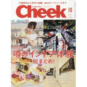 流行発信 Cheek(チーク) 2019年10月号 東海3県、大人の遊び場最新版|