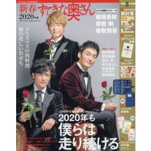 CHANTO(ちゃんと)増刊 2020年1月号 新春すてきな奥さん 2020年版 「新春すてきな奥さん 2020年版」 表紙新し...