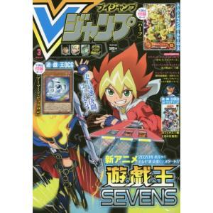 集英社 V ジャンプ 2020年3月号 表紙:遊戯王 綴込:遊戯王「アーマードビットロン」