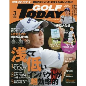 三栄書房 GOLF TODAY(ゴルフトゥデイ) 2020年3月号 効率的なインパクトのススメ|別添...