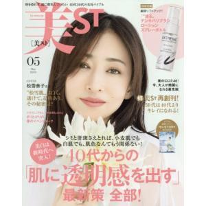 光文社 美ST(ビスト) 2020年5月号 表紙松雪泰子 別添:スキンローション(ELECTRON ...