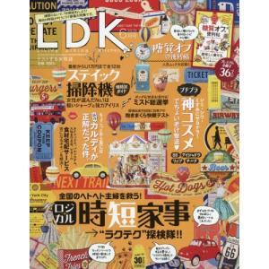 晋遊舎 LDK(エルディーケー) 2020年6月号 ラクが続く仕組み「ロジカル時短家事」|綴込:小冊...