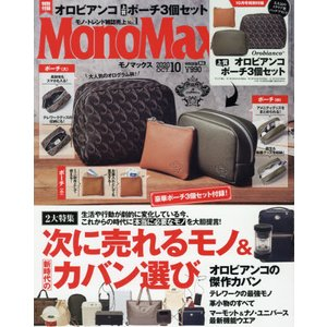 宝島社 Mono Max(モノマックス) 2020年10月号 これから売れるモノ|別添:ポーチ3個セット(オロビアンコ)|ecjoyecj29