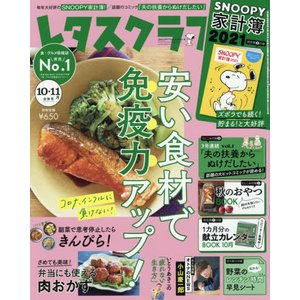 KADOKAWA レタスクラブ 2020年11月号 安い食材で免疫力アップ|別添:1.SNOOPY家計簿 2.1ヶ月献立カレンダー|ecjoyecj29