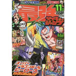ジャンプ増刊 2020年11月号 最強ジャンプ11/5号 「最強ジャンプ11/5号」|別添:超DBヒーローズカード1枚/遊戯王カ...|ecjoyecj29