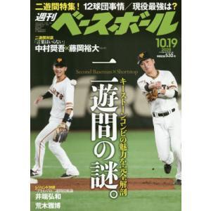 ベースボール・マガジン社 週刊ベースボール 2020年10月19日号|ecjoyecj29