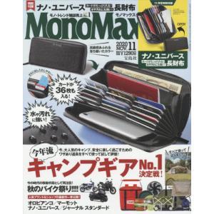 宝島社 Mono Max(モノマックス) 2020年11月号 絶品アウトドア|別添:カードがったぷり入る!長財布(ナノ・ユニバース)|ecjoyecj29