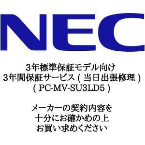 NECライティング 3年標準保証モデル向け 3年間保証サービス (当日出張修理) (PC-MV-SU3LD5)|ecjoyecj30