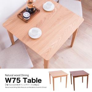 テーブル ダイニングテーブル 木製 北欧 モダン シンプル 75|eckagudepo