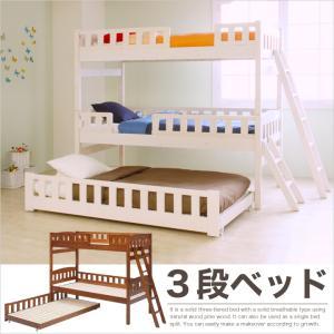 天然木パイン無垢材を使用したナチュラルな3段ベッド。 分割してシングルベッド、親子ベッドとしても使用...
