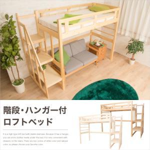 ロフトベッド ベッドフレーム 木製 すのこ 階段付き 収納付きの写真