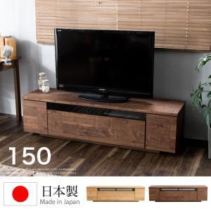 テレビ台 150 ローボード 日本製 完成品 引き出し付き ウォルナット ナチュラル|eckagudepo