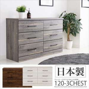 安心の日本製 リアルで美しい木目柄のシンプルなデザインのチェストです 引き出しやすい大きな取っ手が特...