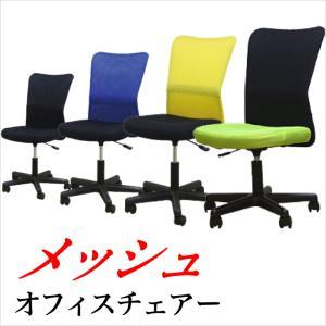 オフィスチェア オフィスチェアー パソコンチェアー メッシュ キャスター付き|eckagudepo