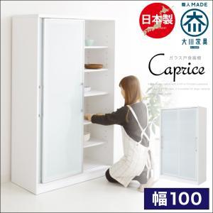 食器棚 幅100 完成品 引き戸 ロータイプ 日本製の写真
