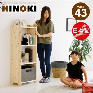 ラック 3段 幅43 シェルフ 棚 本棚 ヒノキ 檜 ひのき 桧 天然木|eckagudepo