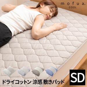 クール寝具 敷布団カバー セミダブル mofua cool ドライコットン100% 涼感敷きパッド ...