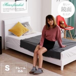 ベッド シングル フレームのみ シングルベッド 鏡面 艶あり 光沢あり 姫系 木製 北欧