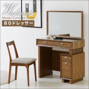 ドレッサー 化粧台 コスメ台 幅80 一面鏡 ワイド ウォルナットの写真